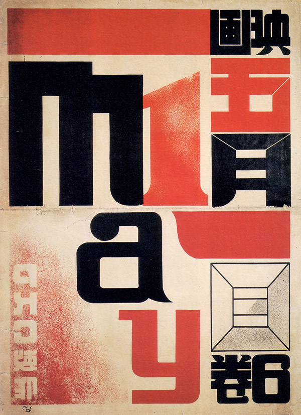 aetherconcept-graphic-japan-23